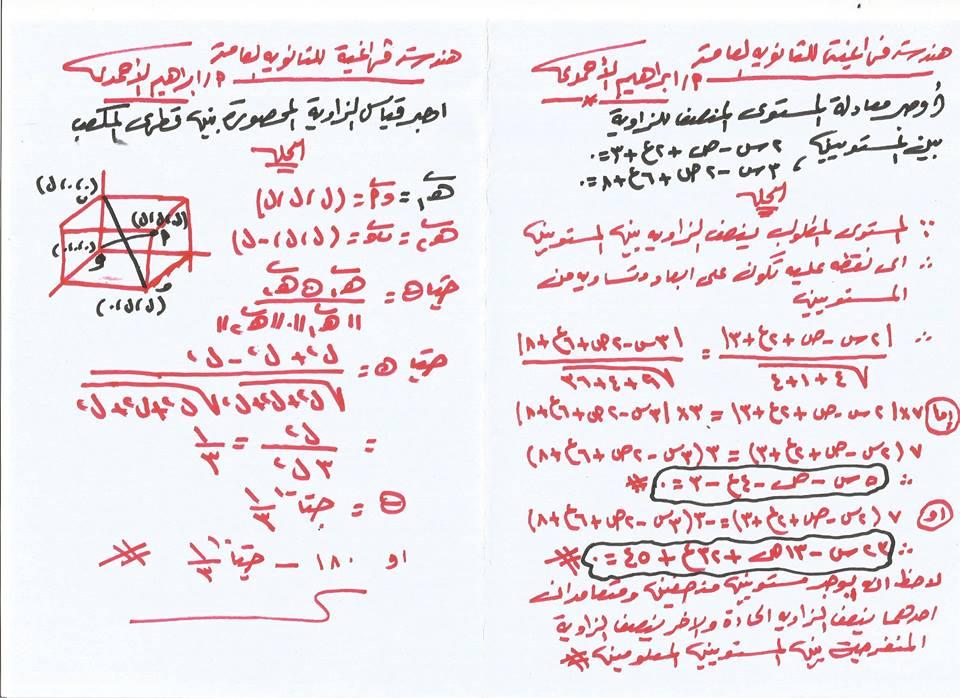 اهم النقاط والاسئلة على الهندسة الفراغية لطلاب الثانوية العامة أ/ ابراهيم الأحمدي 7
