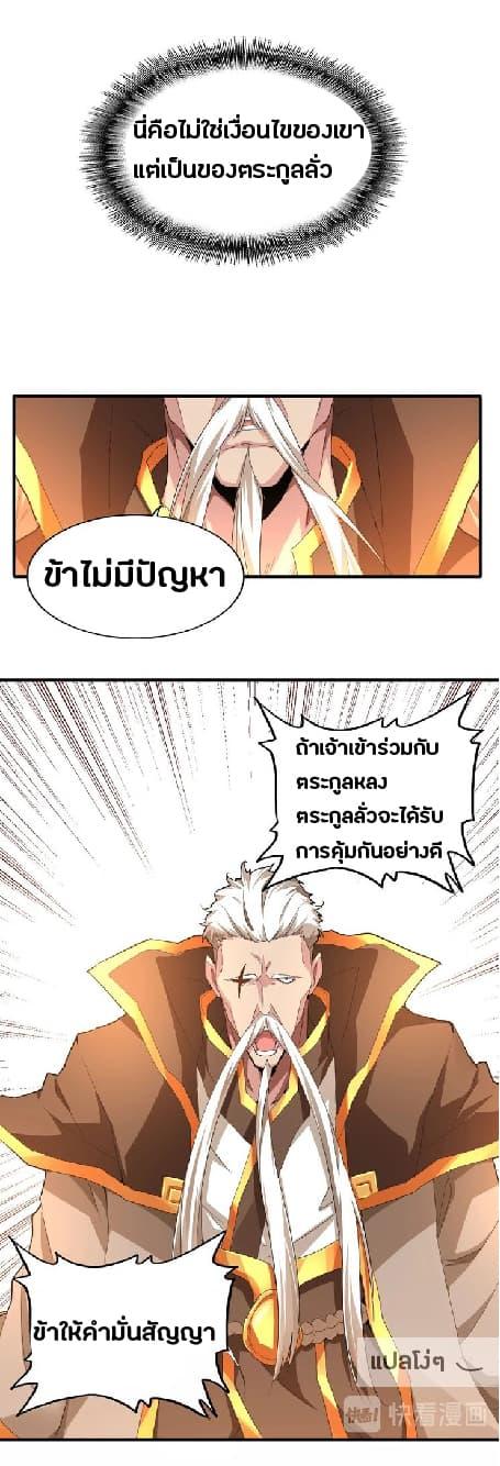 Magic Emperor - หน้า 7