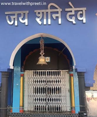 शनि मंदिर मऊ सहानिया छतरपुर - Shani Temple Mau Sahania Chhatarpur