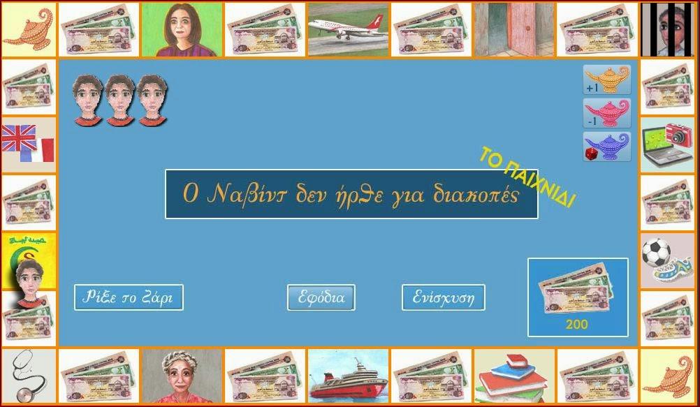 http://navid.gr/navid/navid.html
