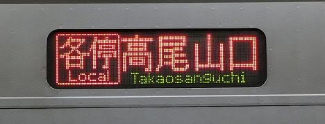 京王電鉄 各停 高尾山口行き8 10-300形380F代走