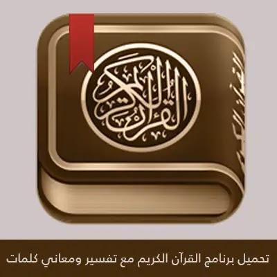 تحميل برنامج القرآن الكريم مع التفسير ومعاني الكلمات كاملا للاندرويد
