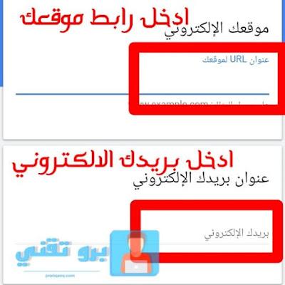 شروط القبول في جوجل ادسنس والبدء في الربح من المدونة .