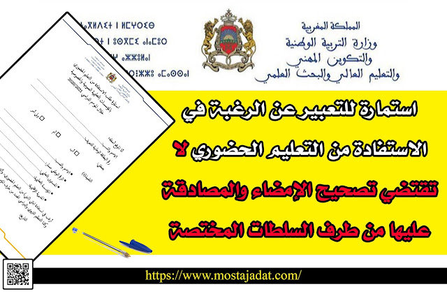 استمارة للتعبير عن الرغبة في الاستفادة من التعليم الحضوري لا تقتضي تصحيح الإمضاء والمصادقة عليها من طرف السلطات المختصة.