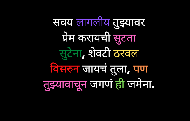 Marathi-Shayari-Marathi