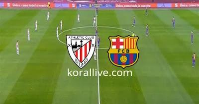 مباراة برشلونة اتلتيك بلباو بث مباشر