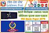नेपाल प्रहरी - प्रहरी निरीक्षक (जनपद) पदको २०७५ सालको प्रश्न पत्रहरु