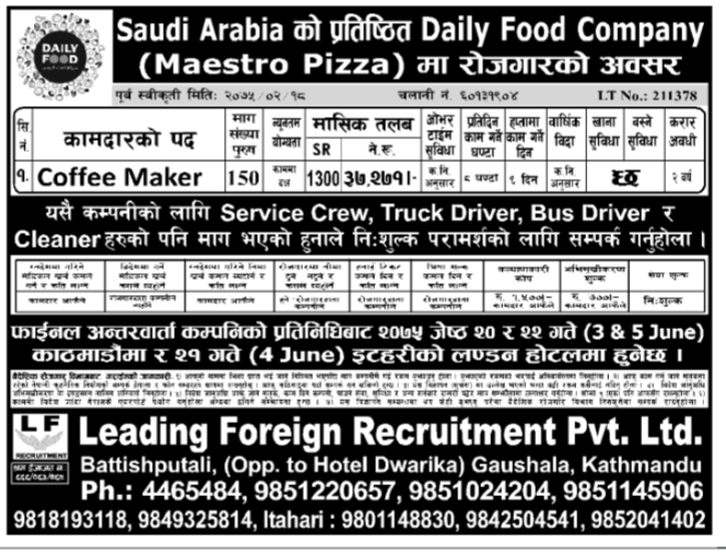 Jobs in Saudi Arabia for Nepali, Salary Rs 37,271