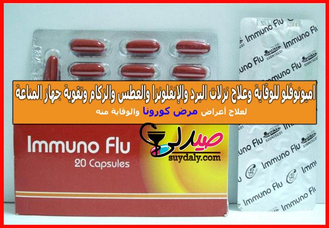اميونو فلو كبسول Immuno Flu capsule مكمل غذائي لتقوية جهاز المناعة للوقاية وعلاج أعراض نزلات البرد والإنفلونزا والوقاية من مرض الكورونا والعطس والزكام والكحة دواعي الاستعمال والجرعة والسعر في 2020 والبديل