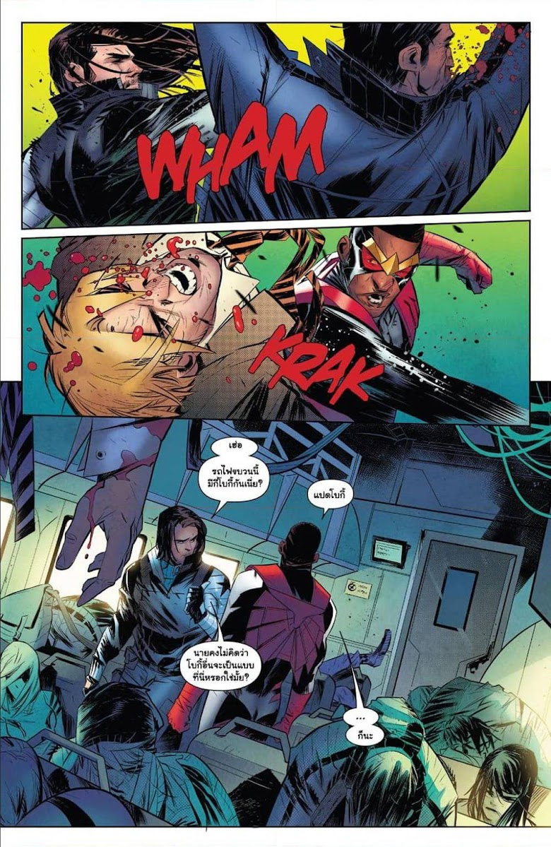 Falcon & Winter Soldier - หน้า 12