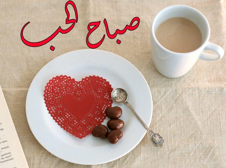 صباح الحب رسائل حب في الصباح