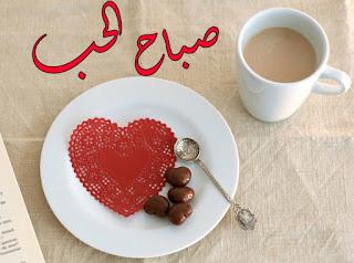 صورة ترمز الى الحب الصباحي