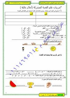 مذكرة لغة عربية للصف الاول الابتدئي الترم الثاني 2020 للاستاذ عزازي عبده