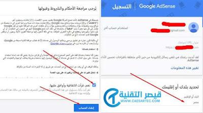 اختيار البلد والموافقة على البنود جوجل أدسنس
