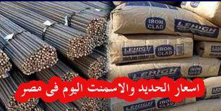 اسعار الحديد والاسمنت اليوم في مصر سعر طن حديد التسليح