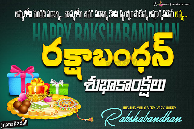 rakshabandhan messages in Telugu-Telugu Online Rakhi messages Quotes