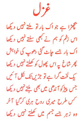 urdu-sad-ghazal