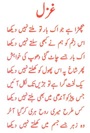 Urdu Sad Ghazal in Hindi Urdu Shayari Parho