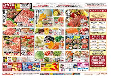【PR】フードスクエア/越谷ツインシティ店のチラシ4月24日号