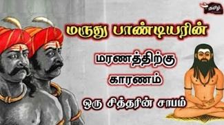 Maruthu pandiyar history | Tamil creators