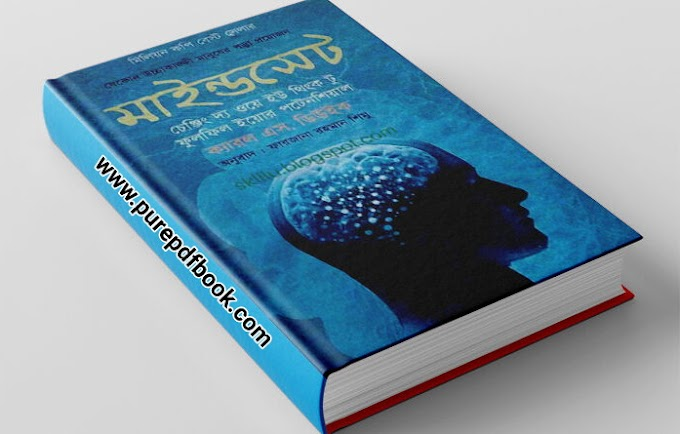 মাইন্ডসেট: চেন্জিং দ্য ওয়ে ইউ থিংক টু ফুলফিল ইয়োর পটেনশিয়াল পিডিএফ বই | Mindset: Changing the way you think to fulfill your potential Bangla Pdf Book