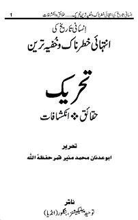 """""""Insani Tareekh Ki Intehai Khatarnak wo Khufiya Tareen Tehreek"""" pdf"""