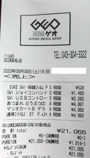 GEO ゲオ 稲毛店 2020/8/8 のレシート