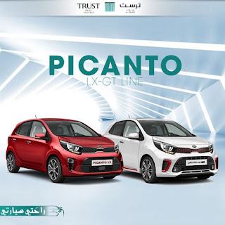 سيارة KIA PICANTO LX و GT-LINE MIB متوفر في TRUST BANK