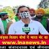 RAMPUR : संयुक्त किसान मोर्चा ने भारत बंद का किया आह्वान   INA EXPRESS