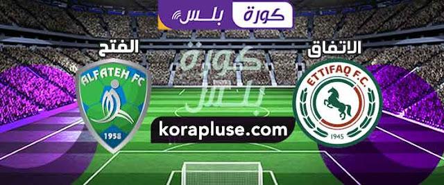 موعد مباراة الاتفاق والفتح بث مباشر بتاريخ 13-12-2019 الدوري السعودي