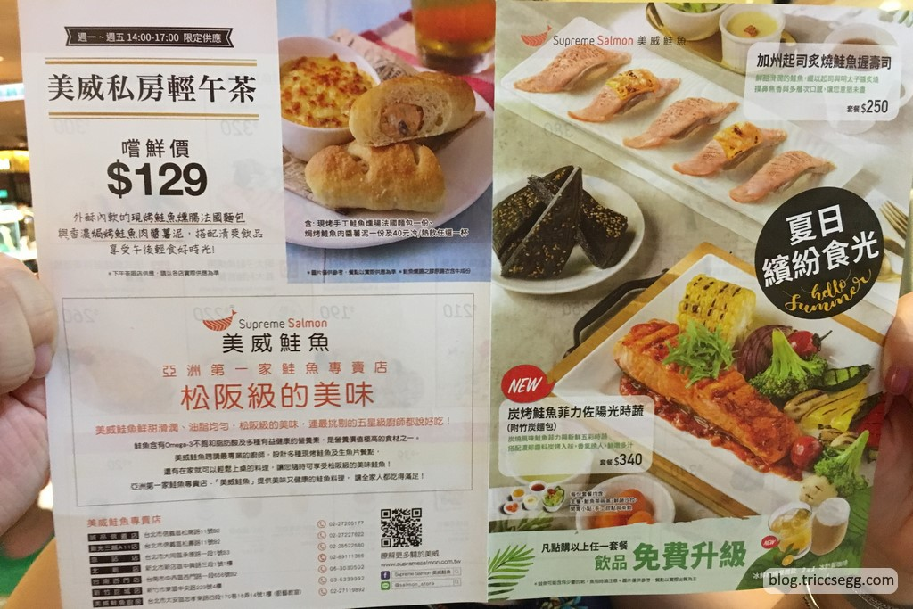 美威鮭魚菜單(1).jpg