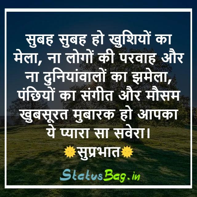 Good Morning Whatsapp Message Hindi Mein