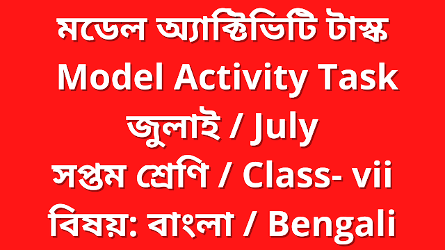 Model Activity Task Class 7 Bengali