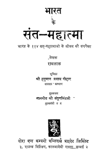 Bharat-Ke-Sant-Mahatma-By-Ramlal-PDF-in-Hindi