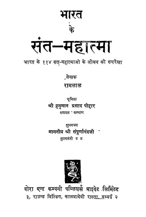 भारत के संत महात्मा : श्री रामलाल द्वारा पीडीऍफ़ पुस्तक | Bharat Ke Sant Mahatma : By Ramlal PDF in Hindi