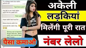 Cupid Pro App - Dating, Chatting App Review and Details in Hindi
