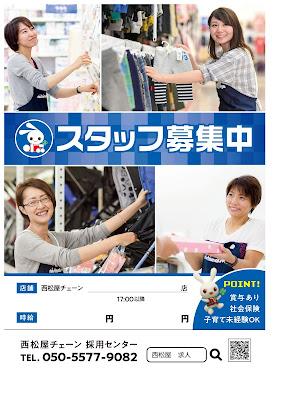 スタッフ募集中 西松屋チェーン/越谷大袋店