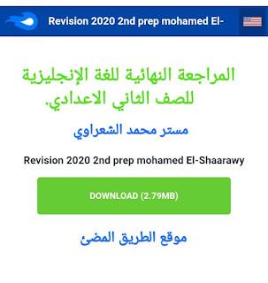 المراجعة النهائية في اللغة الانجليزية للصف الثاني الاعدادي الترم الاول 2020 لمستر محمد الشعراوي