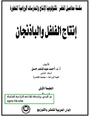 كتاب انتاج الخضر
