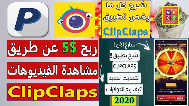 اكسب 2 دولار في دقيقتين مع تطبيق الربح من مشاهدة الفيديوهات ClipClaps وسحب 0.10 دولار فورا