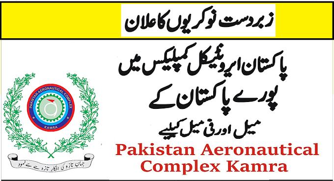 Pakistan Aeronautical Complex PAC Kamra Jobs 2019 Online Apply