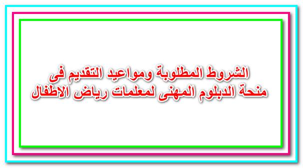 الدبلوم المهنى لرياض اطفال , منحة لمعلمات رياض اطفال,الجامعة العربية المفتوحة,منحة الجامعة العربية