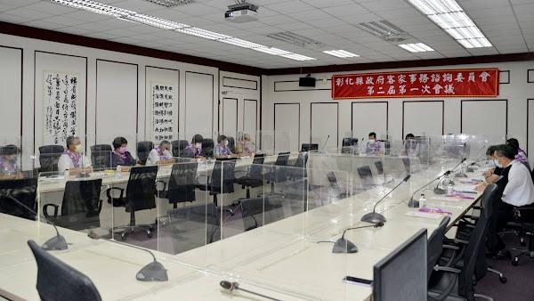 彰化縣政府客家事務諮詢委員會與民間聯手 擦亮彰化客家光