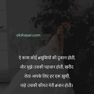 Romantic hindi love shayari