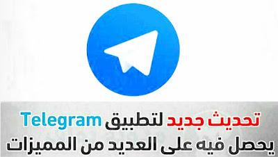 تحميل و تحديث برنامج Telegram تيليجرام اخر اصدار جديد