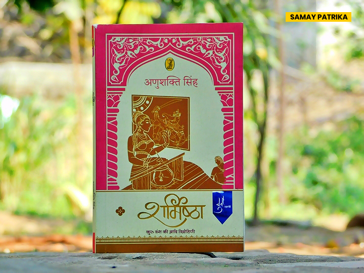 sharmishtha-novel-in-hindi
