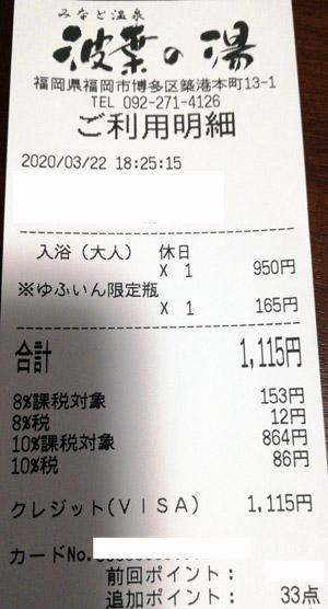 みなと温泉 波葉の湯 2020/3/22 利用のレシート