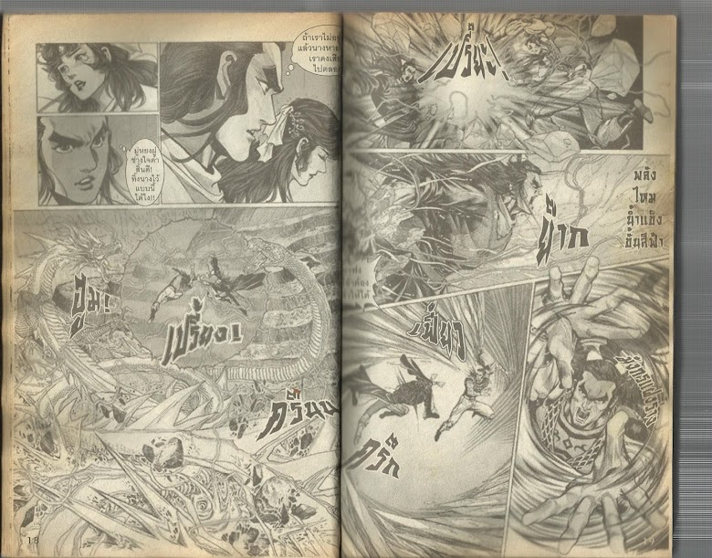 Demi Gods & Semi Devils - หน้า 10