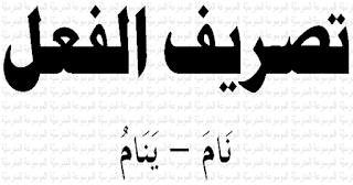 تصريف الفعل نَامَ - يَنَامُ - الموسوعة المدرسية