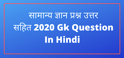 Gk 2020 l Common General Knowledge Questions And Answers l lucent Gk 2020